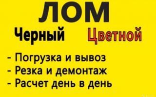 """ООО """"Калужский ломозаготовительный комбинат"""""""