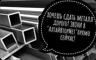 """ООО """"АлтайВторМет"""""""