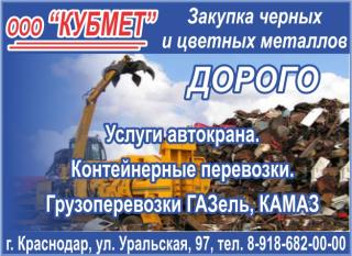 """ООО """"КУБМЕТ"""""""
