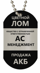 """ООО """"АС Менеджмент"""""""