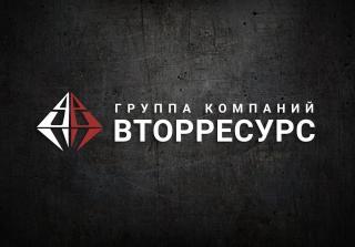 """ООО """"ВторРесурс"""""""