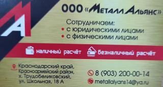 """ООО """"МеталлАльянс"""""""