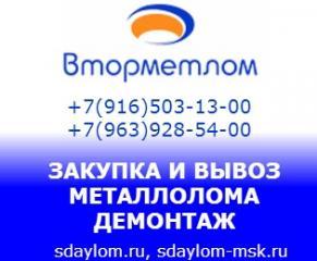 "ООО ""ВТОРМЕТЛОМ-1"""