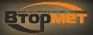 """ООО """"ВТОРМЕТ"""""""