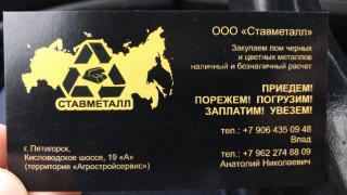 ООО «Ставметалл»