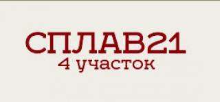 """ООО """" Сплав21 """" 4 участок"""