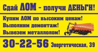 """ООО """"ЧерметСервис"""" ТОП ЦЕНТР"""