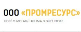 """ООО """"Промресурс"""""""