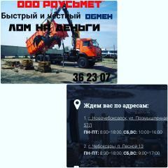 """ООО """"РоусьМет"""""""