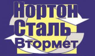 """ООО """"Нортон Сталь Втормет"""""""