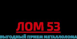 Лом 53