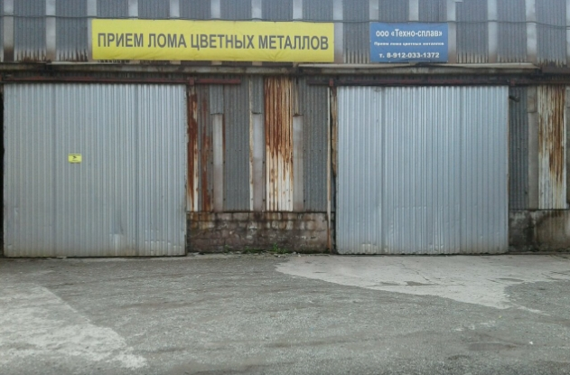"""ООО """"Техно-Сплав"""""""