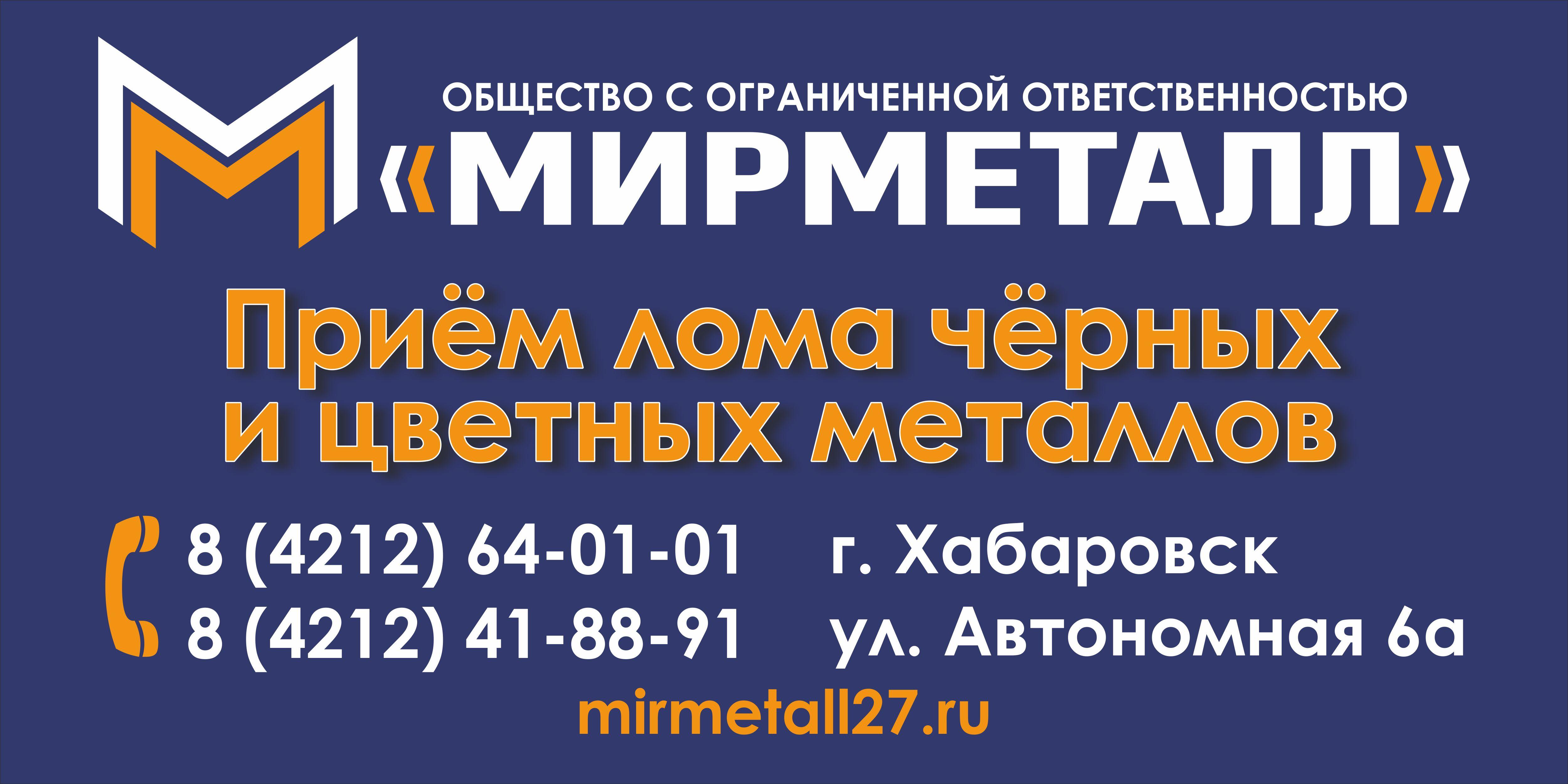 """ООО """"Мирметалл"""""""