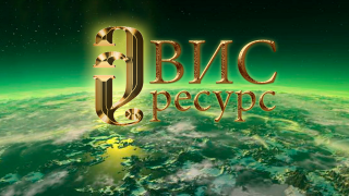 "ООО ""ЭВИС ресурс"""