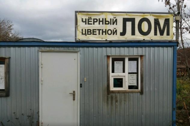 ООО «Союзметалл»
