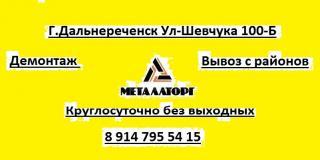 ООО МеталлТорг-Восток