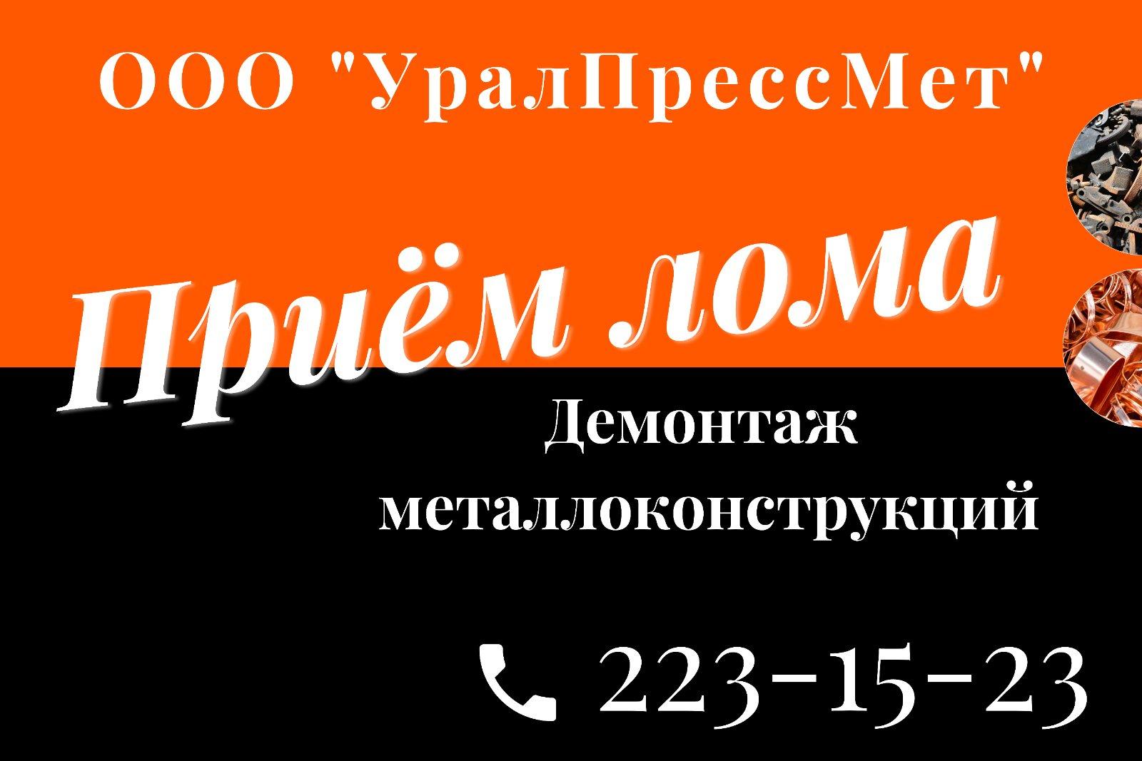 ООО УралПрессМет