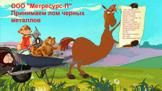 ООО Метресурс-П