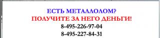"""ООО """"Мосвторлом"""""""