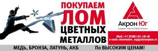 "ООО ""Акрон Юг"""