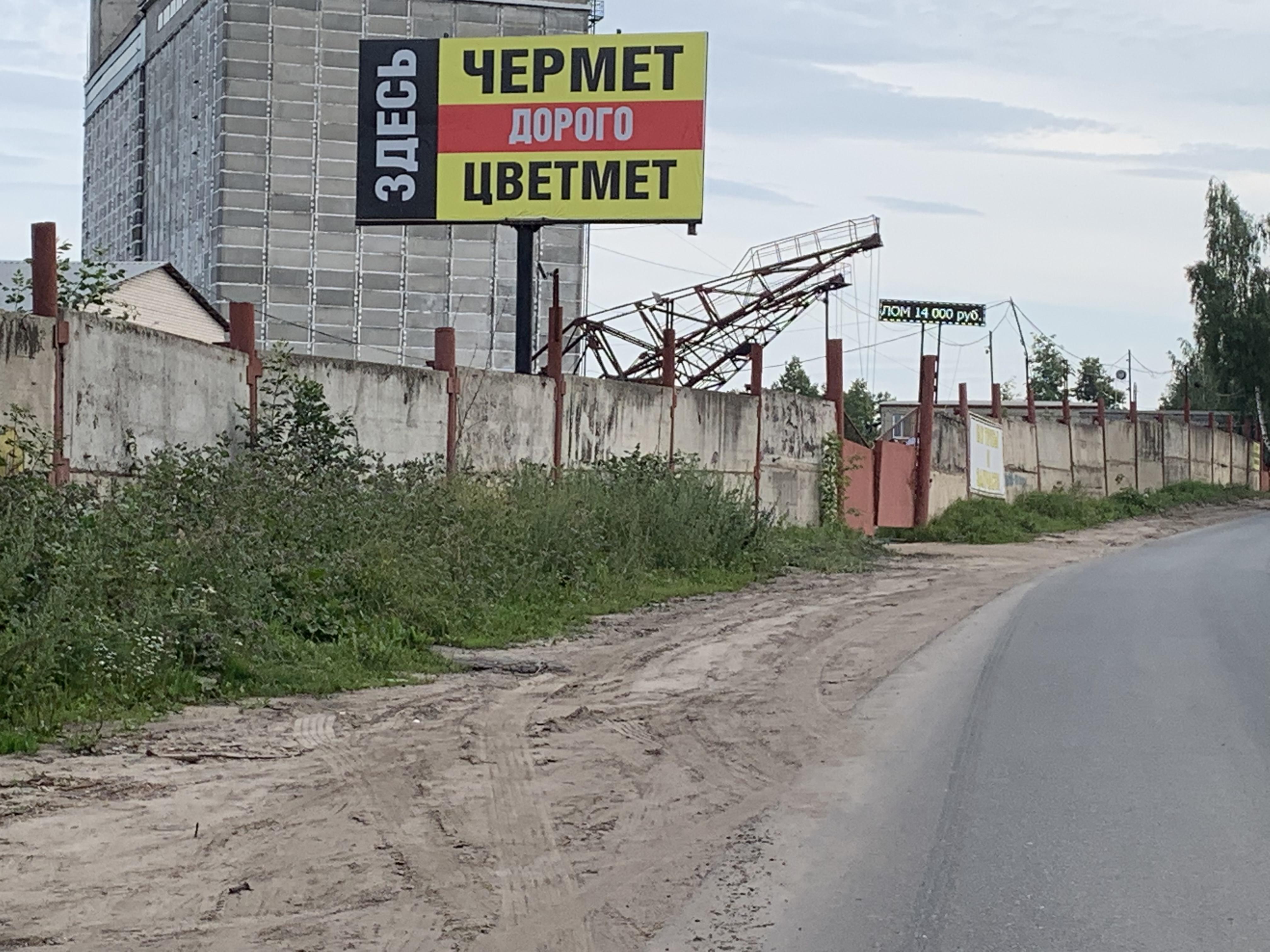 ООО «Профмет»