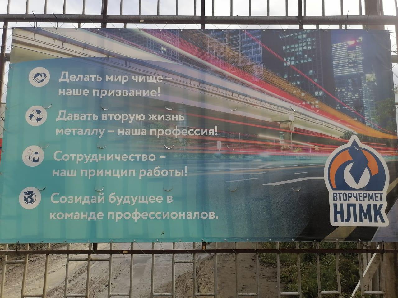 ООО Вторчермет НЛМК Сибирь