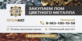 """ООО""""ПрофМет"""""""