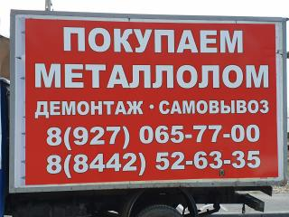 "ООО""Mетком"""