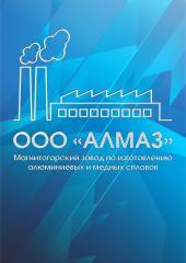 """ООО """"АЛМАЗ"""""""