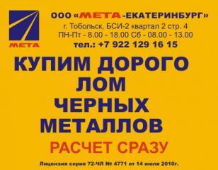 """ООО """"Мета-Екатеринбург"""""""