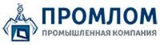 ООО «Промлом»