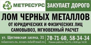 """ООО """"МетРесурс"""""""