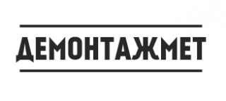 "ООО ""ДемонтажМет"""