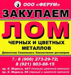 "ООО ""ФЕРУМ"""