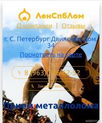 """ООО """"Ленспблом"""""""