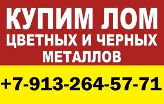 СибирьВторМет