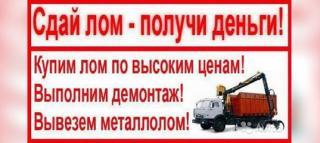 Вывоз+Прием Лома