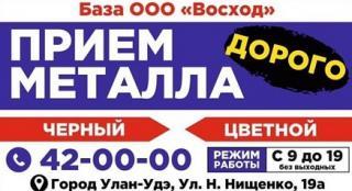 """ООО """"Восход"""""""