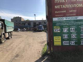 ООО «РУСЛОМ»
