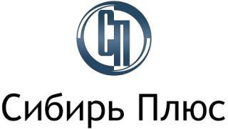 """ООО """"Сибирь Плюс"""""""