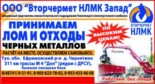 "ООО""Вторчермет НЛМК Запад"""